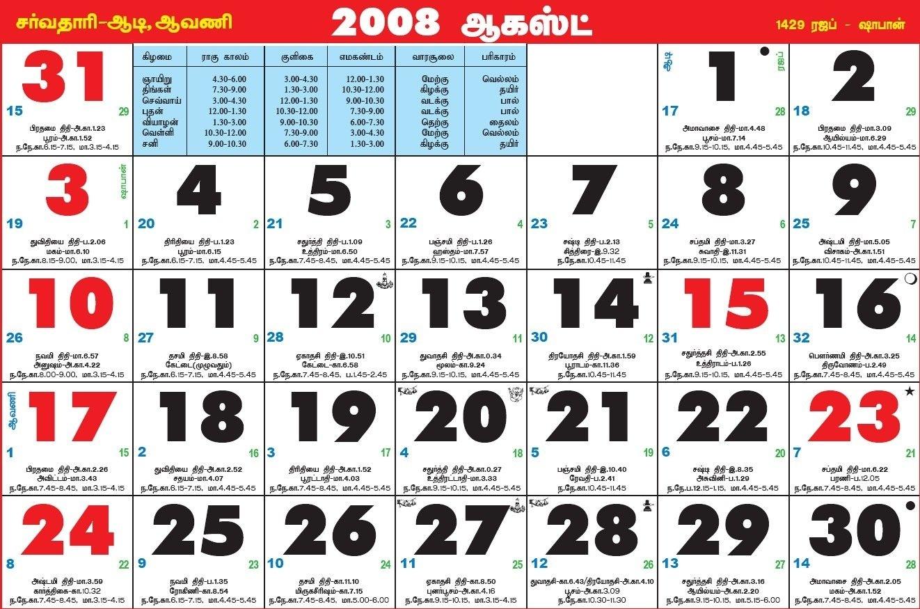 Tamil Monthly Calendar 2012 August | Calendar Printables F&N Menu Calendar Templates