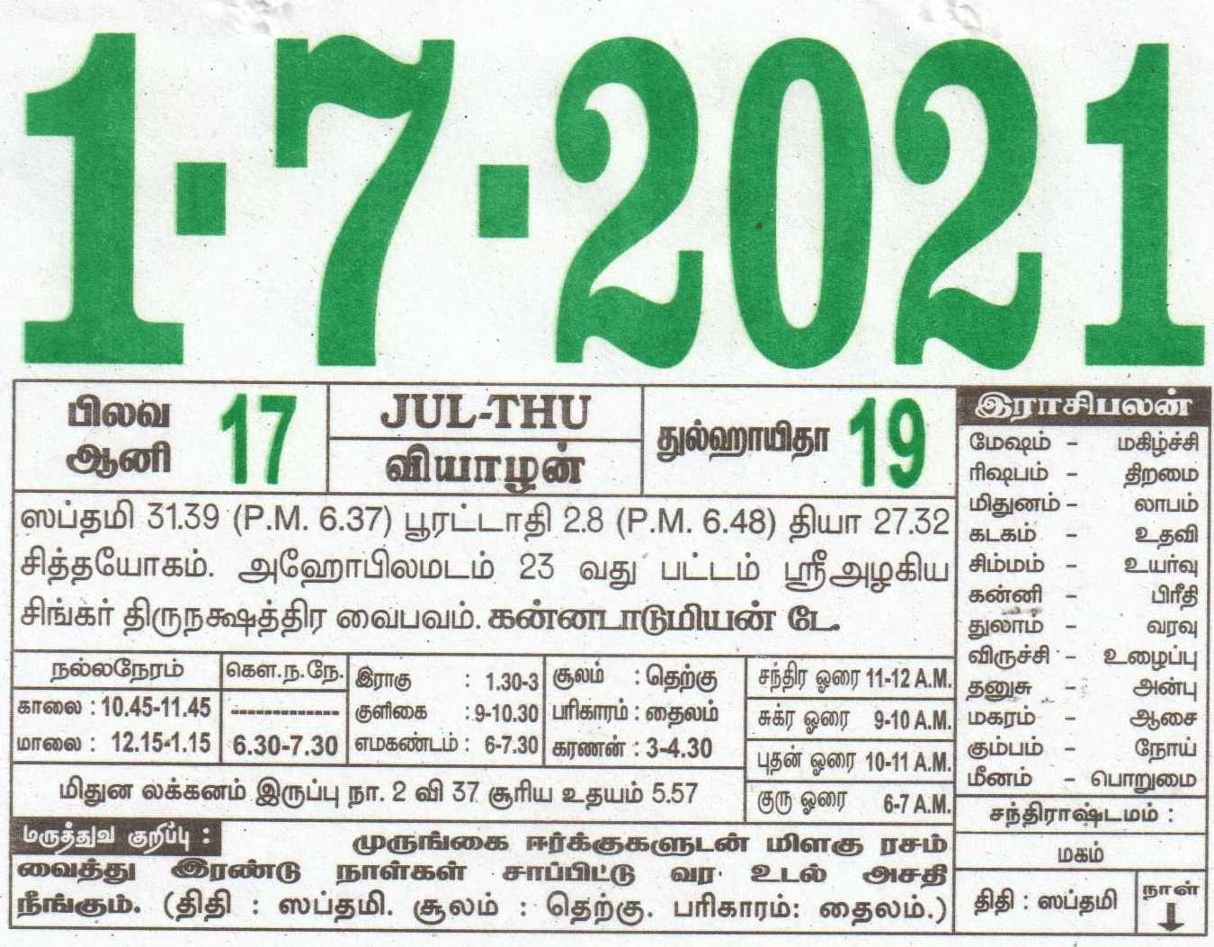 01-07-2021 Daily Calendar | Date 01 , January Daily Tear Off Calendar | Daily Panchangam Rasi Palan Marriage Dates In June 2021 Hindu Calendar