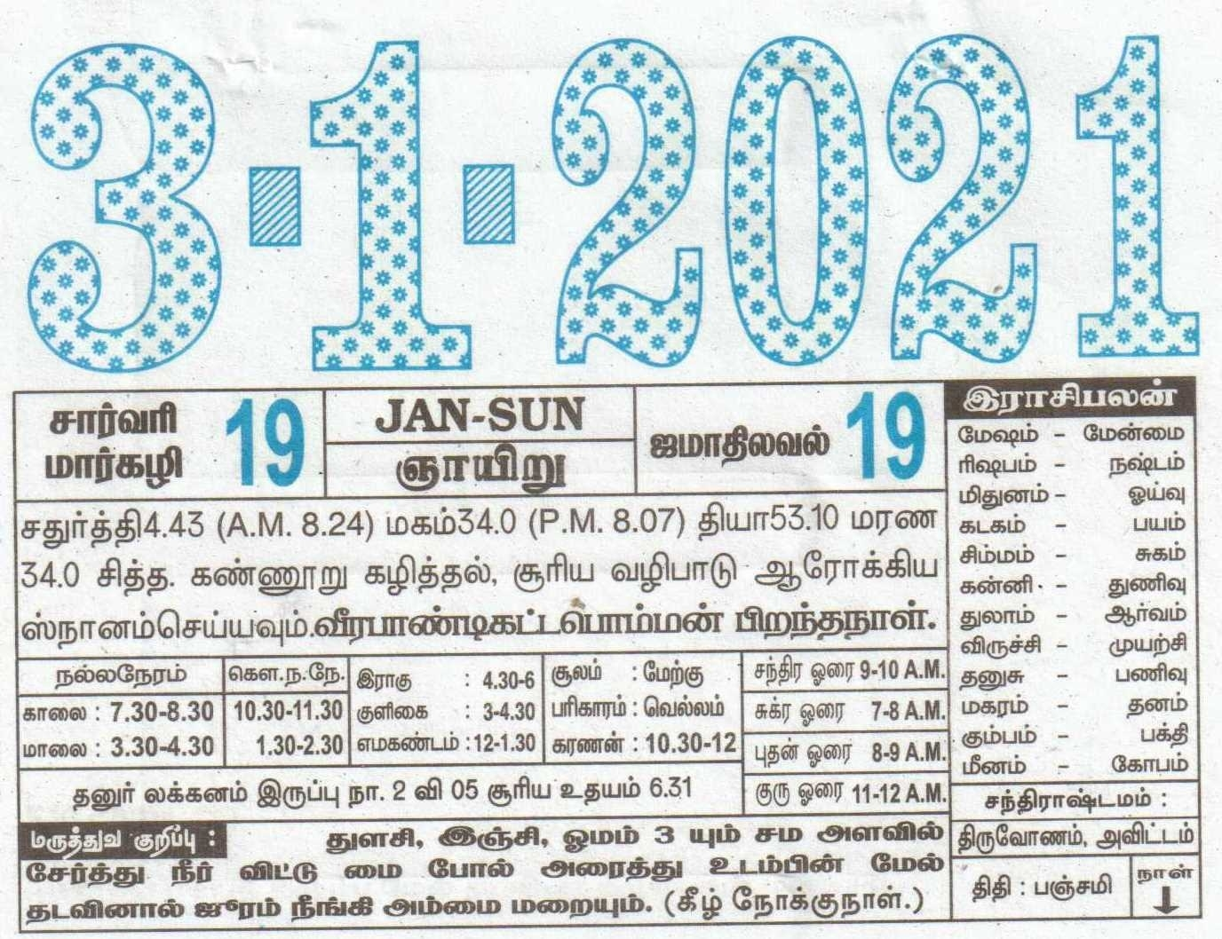 03-01-2021 Daily Calendar | Date 03 , January Daily Tear Off Calendar | Daily Panchangam Rasi Palan November 2021 Calendar Tamil