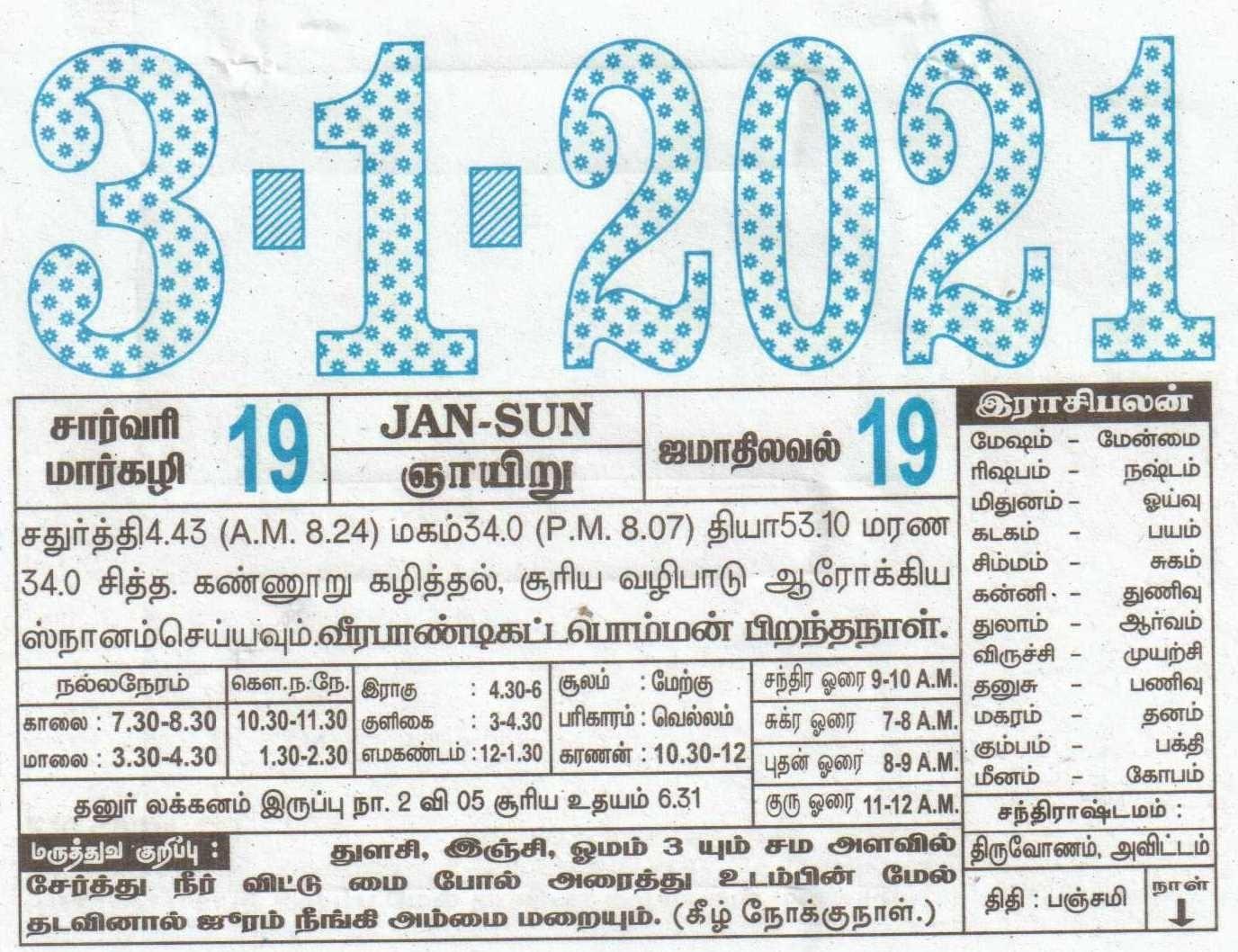 03-01-2021 Daily Calendar   Date 03 , January Daily Tear Off Calendar   Daily Panchangam Rasi Palan Tamil Daily Calendar 2021 December