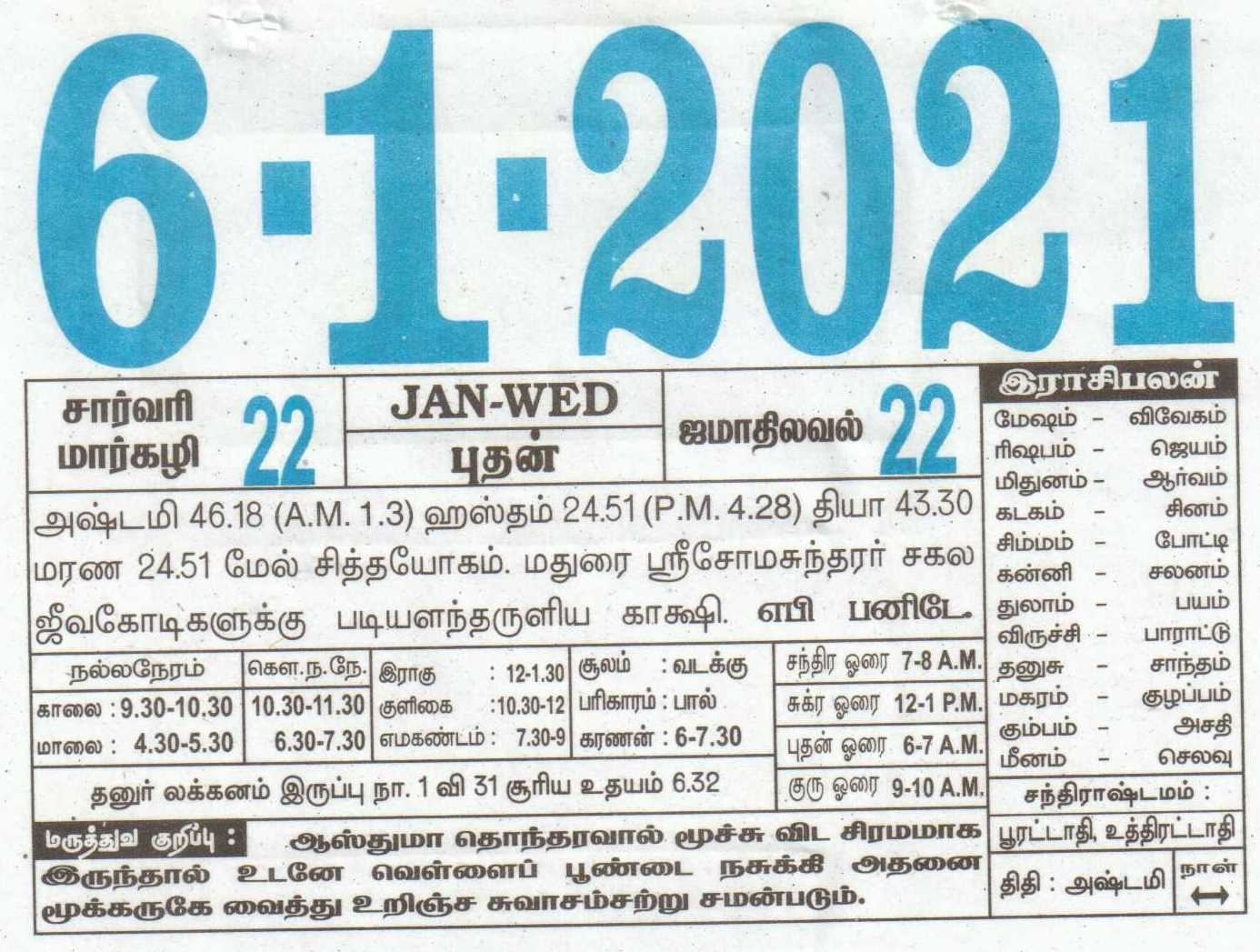 06-01-2021 Daily Calendar | Date 06 , January Daily Tear Off Calendar | Daily Panchangam Rasi Palan Marriage Dates In June 2021 Hindu Calendar