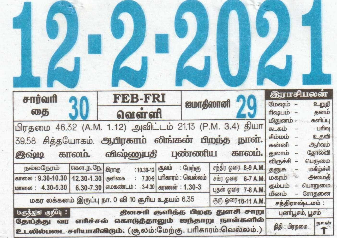 12-02-2021 Daily Calendar | Date 12 , January Daily Tear Off Calendar | Daily Panchangam Rasi Palan Marriage Dates In June 2021 Hindu Calendar