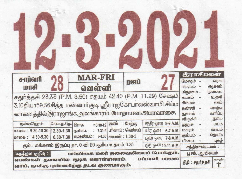 12-03-2021 Daily Calendar | Date 12 , January Daily Tear Off Calendar | Daily Panchangam Rasi Palan Marriage Dates In June 2021 Hindu Calendar