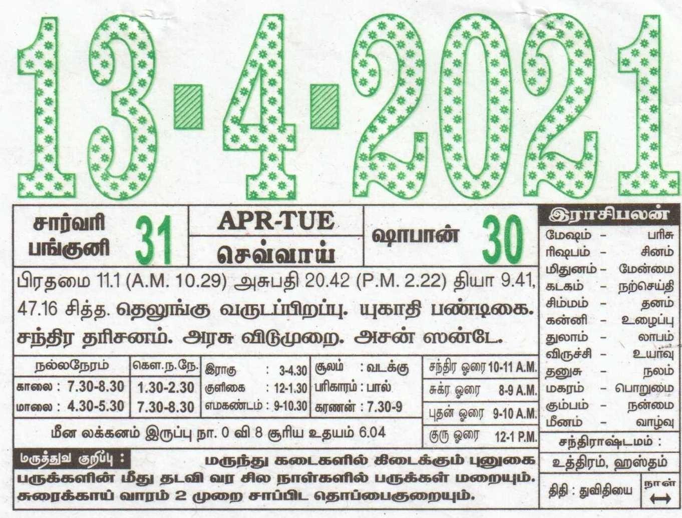13-04-2021 Daily Calendar | Date 13 , January Daily Tear Off Calendar | Daily Panchangam Rasi Palan Marriage Dates In June 2021 Hindu Calendar