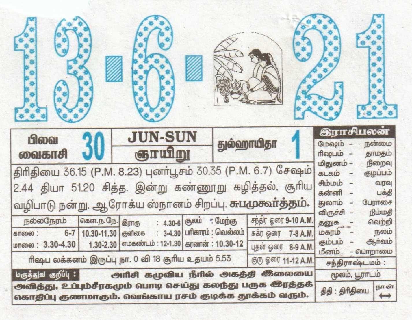 13-06-2021 Daily Calendar | Date 13 , January Daily Tear Off Calendar | Daily Panchangam Rasi Palan Tamil Monthly Calendar 2021 October