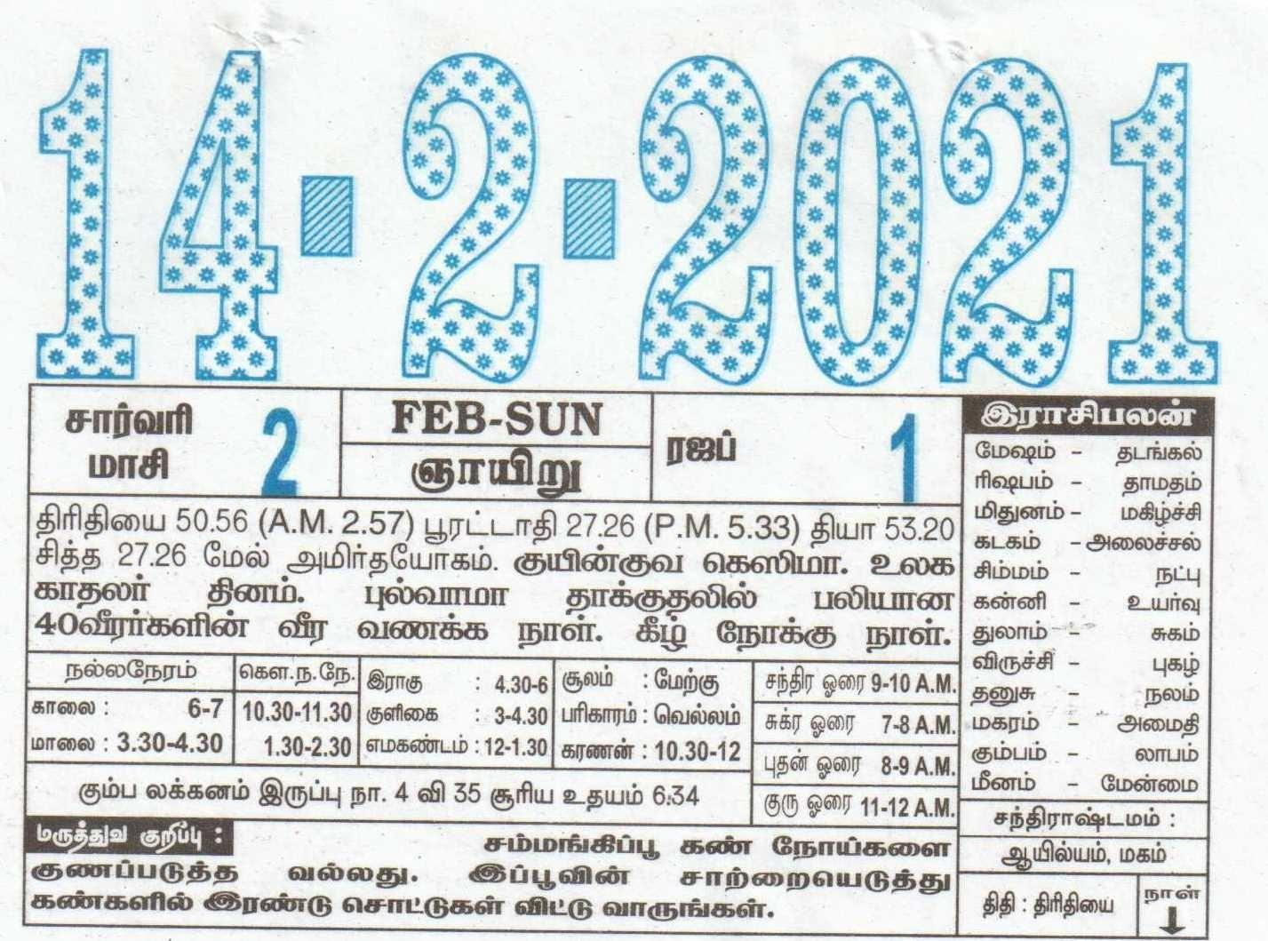 14-02-2021 Daily Calendar   Date 14 , January Daily Tear Off Calendar   Daily Panchangam Rasi Palan Tamil Daily Calendar 2021 December