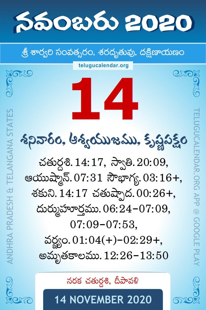 14 November 2020 Telugu Calendar Daily Sheet (14/11/2020) Printable Pdf Download November 14 2021 Tamil Calendar