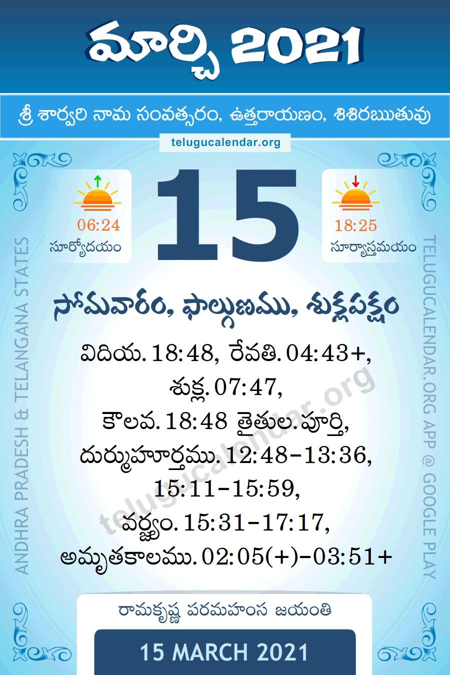 15 March 2021 Panchangam Calendar పంచాంగం మార్చి Daily In Telugu November 14 2021 Tamil Calendar