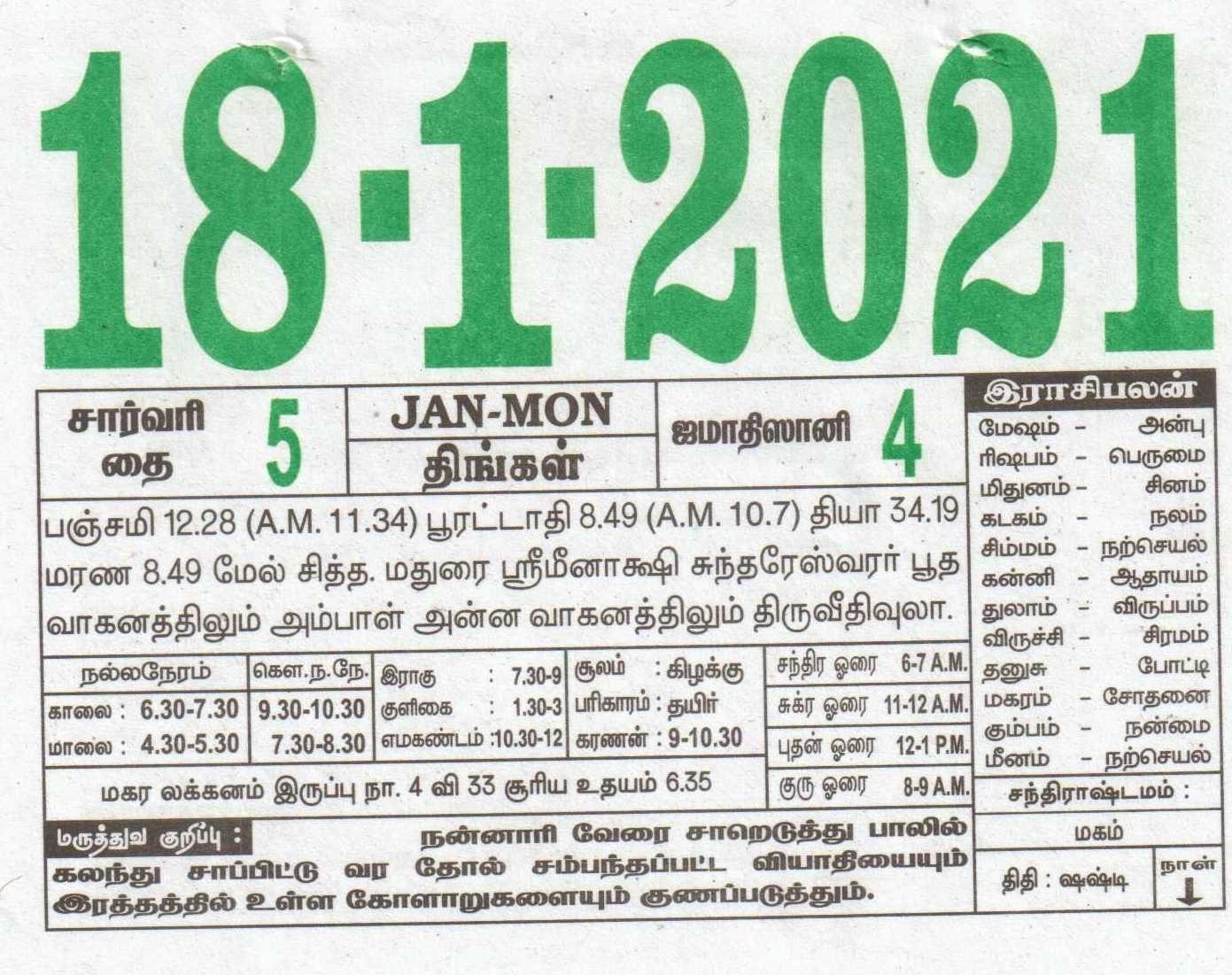 18-01-2021 Daily Calendar   Date 18 , January Daily Tear Off Calendar   Daily Panchangam Rasi Palan Tamil Daily Calendar 2021 December