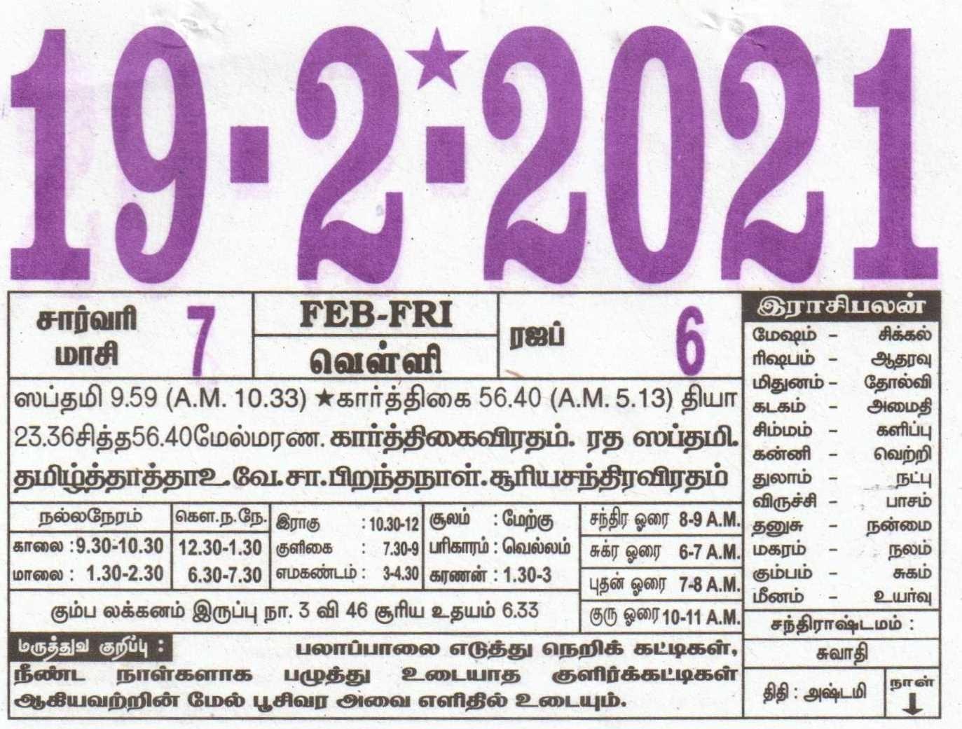 19-02-2021 Daily Calendar   Date 19 , January Daily Tear Off Calendar   Daily Panchangam Rasi Palan Tamil Daily Calendar 2021 December