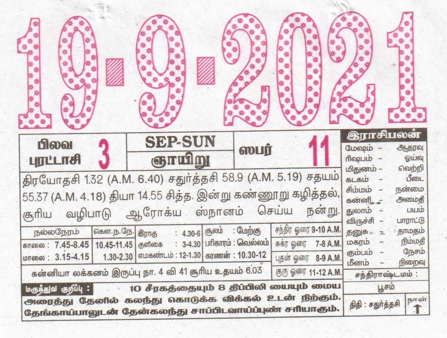 19-09-2021 Daily Calendar | Date 19 , January Daily Tear Off Calendar | Daily Panchangam Rasi Palan Tamil Monthly Calendar 2021 October