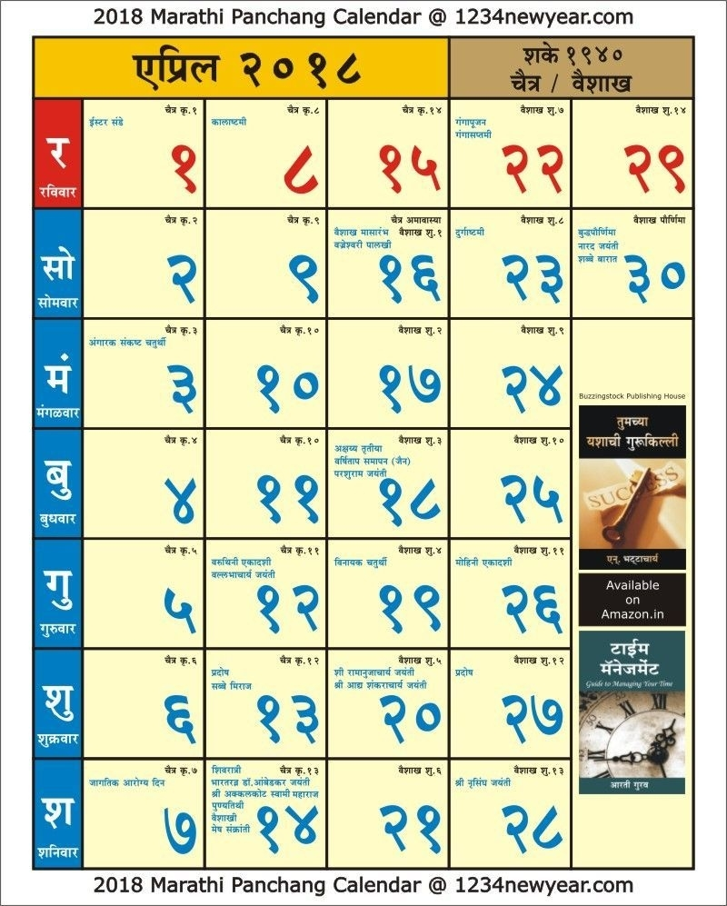 20+ Calendar 2021 In Marathi - Free Download Printable Calendar Templates ️ November 2021 Marathi Calendar