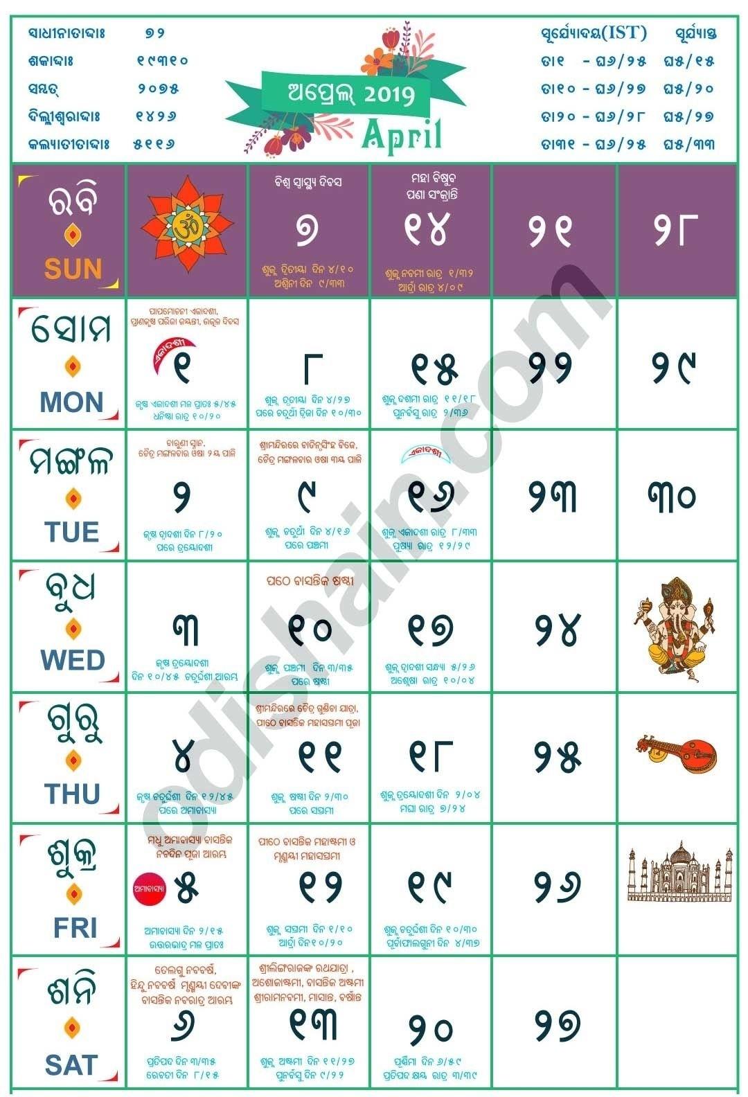 20+ Calendar 2021 Odia - Free Download Printable Calendar Templates ️ October 2021 Calendar With Holidays Philippines