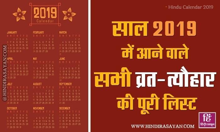2019 Hindu Calendar With Tithi - व्रत त्यौहार की पूरी लिस्ट - Hindi Rasayan July 2021 Hindu Calendar In Hindi