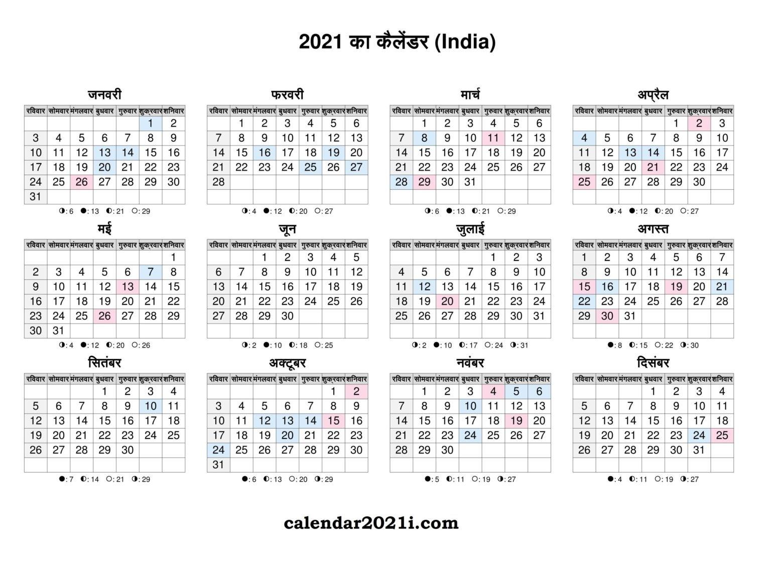 2021 India Calendar In Hindi With Holidays, Festivals | Calendar 2021 July 2021 Hindu Calendar In Hindi