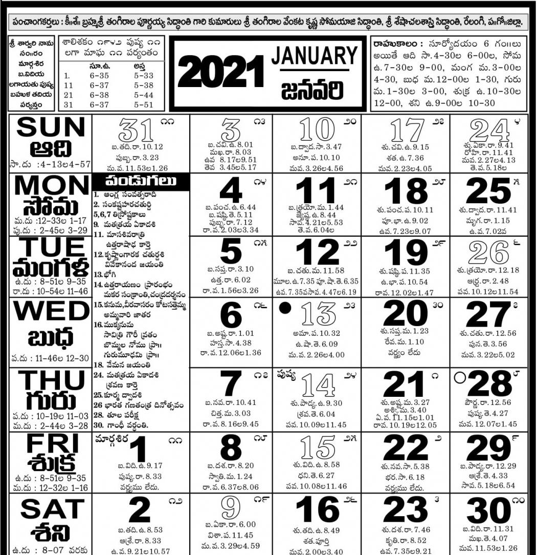 2021 Telugu Calendar | Telugunow August 2021 Telugu Calendar
