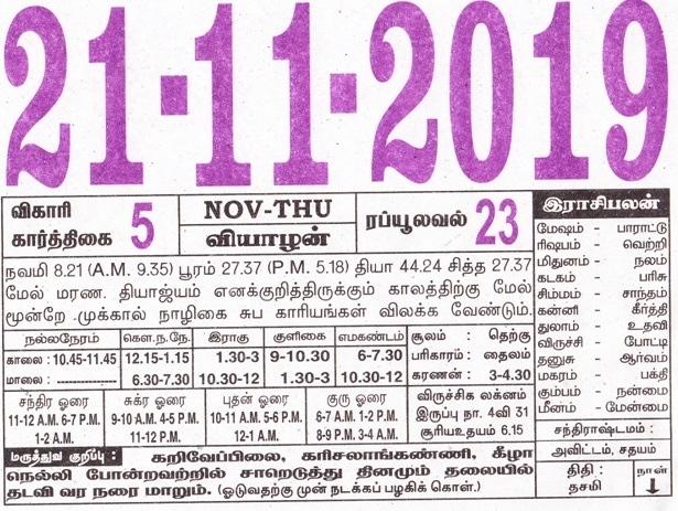 21.11.2019 Tamil Calendar | Tamil Calendar 2021 - Tamil Daily Calendar 2021 November 14 2021 Tamil Calendar