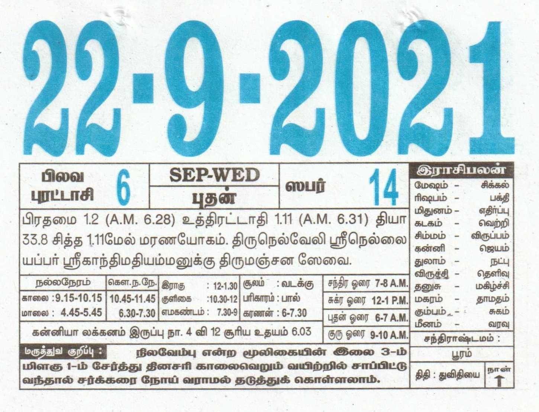22-09-2021 Daily Calendar   Date 22 , January Daily Tear Off Calendar   Daily Panchangam Rasi Palan Tamil Daily Calendar 2021 December