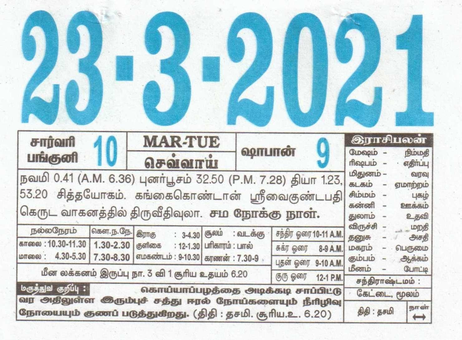 23-03-2021 Daily Calendar | Date 23 , January Daily Tear Off Calendar | Daily Panchangam Rasi Palan November 2021 Calendar Tamil