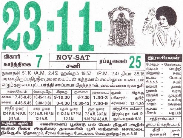 23.11.2019 Tamil Calendar | Tamil Calendar 2021 - Tamil Daily Calendar 2021 November 14 2021 Tamil Calendar