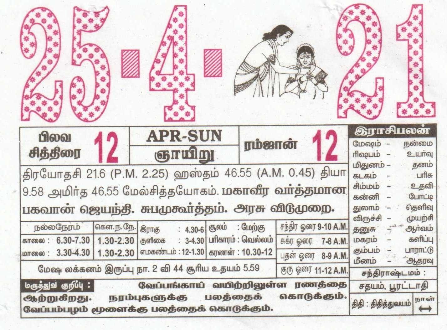 25-04-2021 Daily Calendar | Date 25 , January Daily Tear Off Calendar | Daily Panchangam Rasi Palan Tamil Monthly Calendar 2021 October