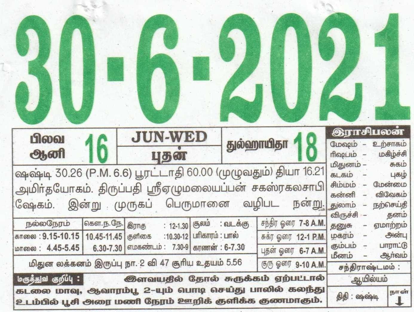 30-06-2021 Daily Calendar   Date 30 , January Daily Tear Off Calendar   Daily Panchangam Rasi Palan Tamil Daily Calendar 2021 December