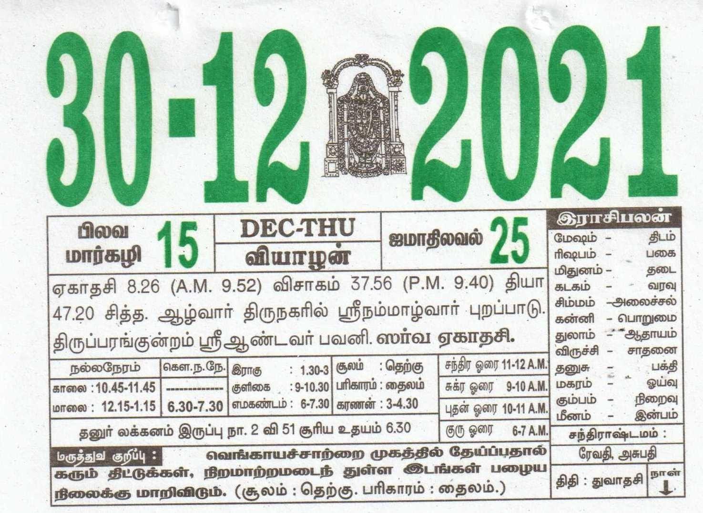 30-12-2021 Daily Calendar | Date 30 , January Daily Tear Off Calendar | Daily Panchangam Rasi Palan November 2021 Calendar Tamil