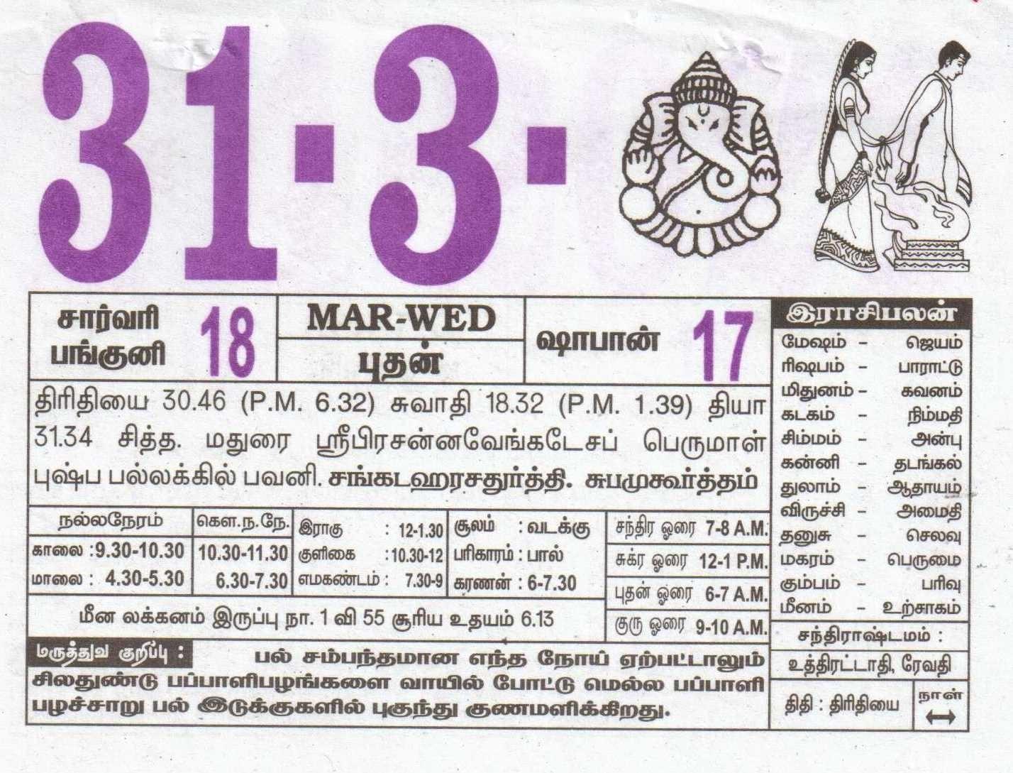 31-03-2021 Daily Calendar | Date 31 , January Daily Tear Off Calendar | Daily Panchangam Rasi Palan Tamil Monthly Calendar 2021 October