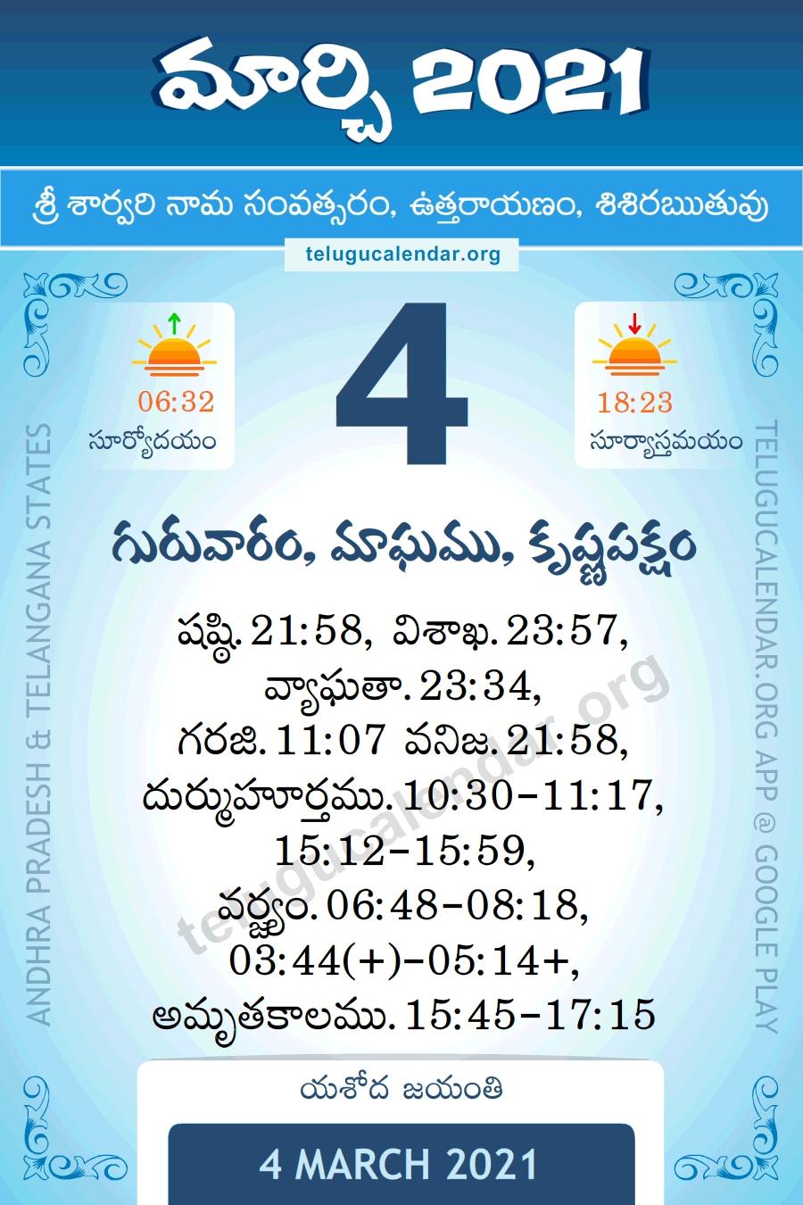 4 March 2021 Panchangam Calendar పంచాంగం మార్చి Daily In Telugu November 14 2021 Tamil Calendar