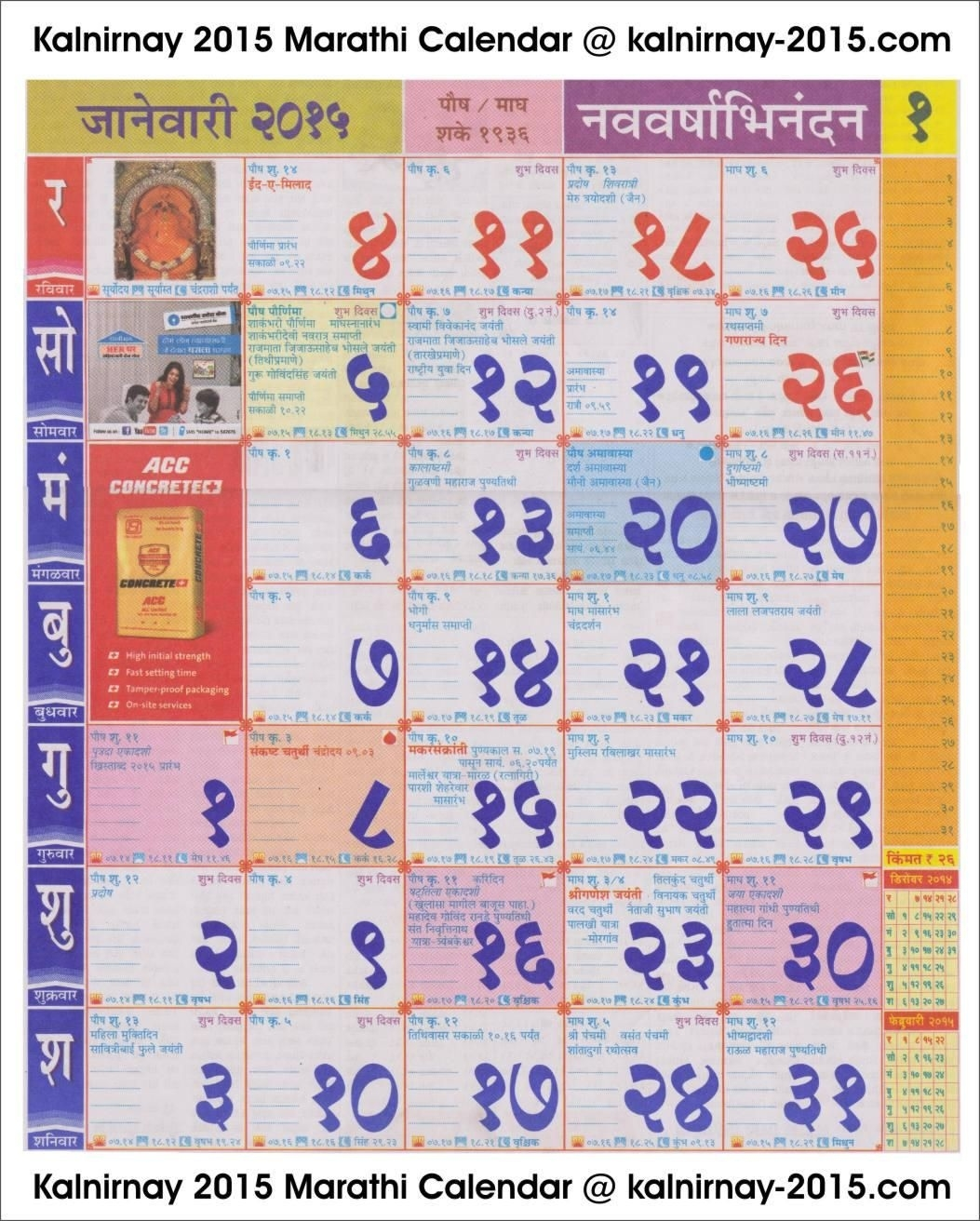 Acc Holiday Calendar 2021   Calendar 2021 September 2021 Calendar Kalnirnay