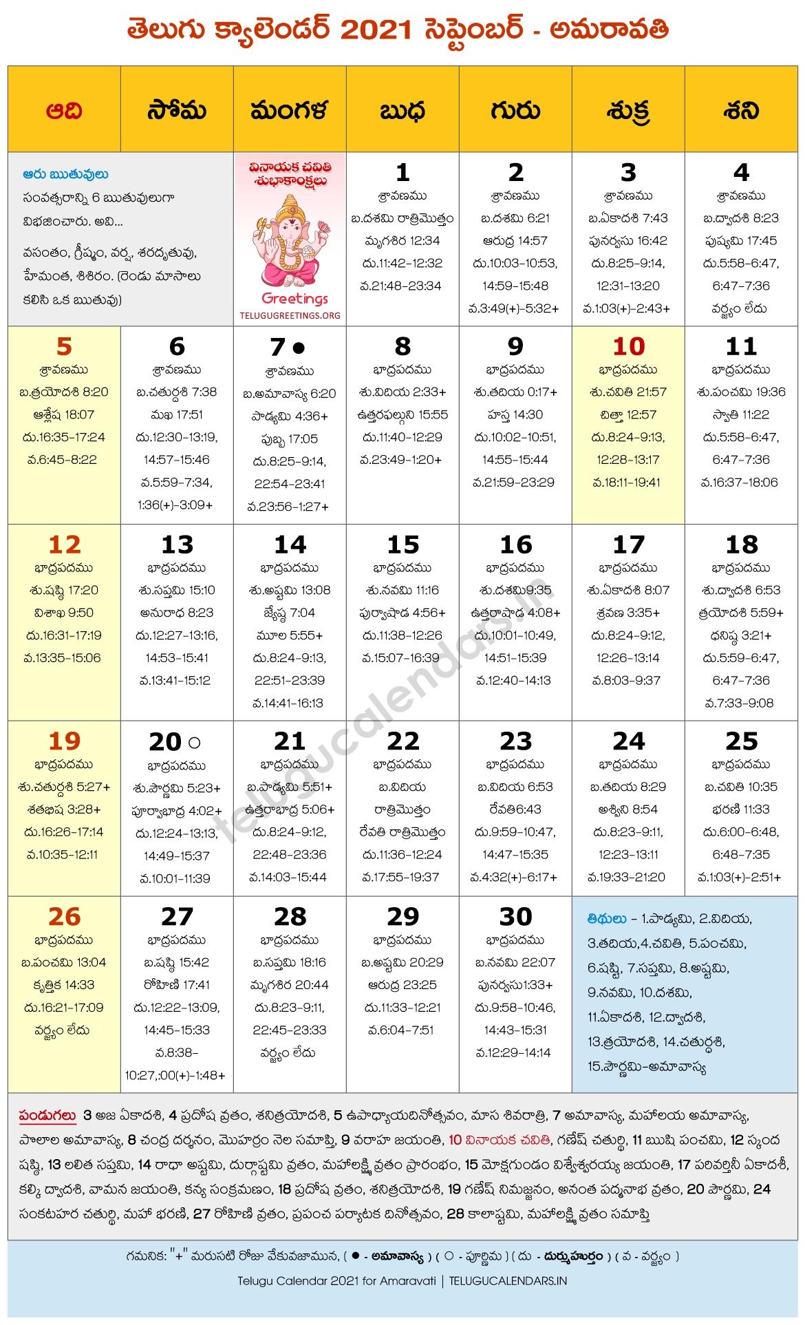 Amaravati 2021 September Telugu Calendar | Telugu Calendars September 2021 Calendar Singapore