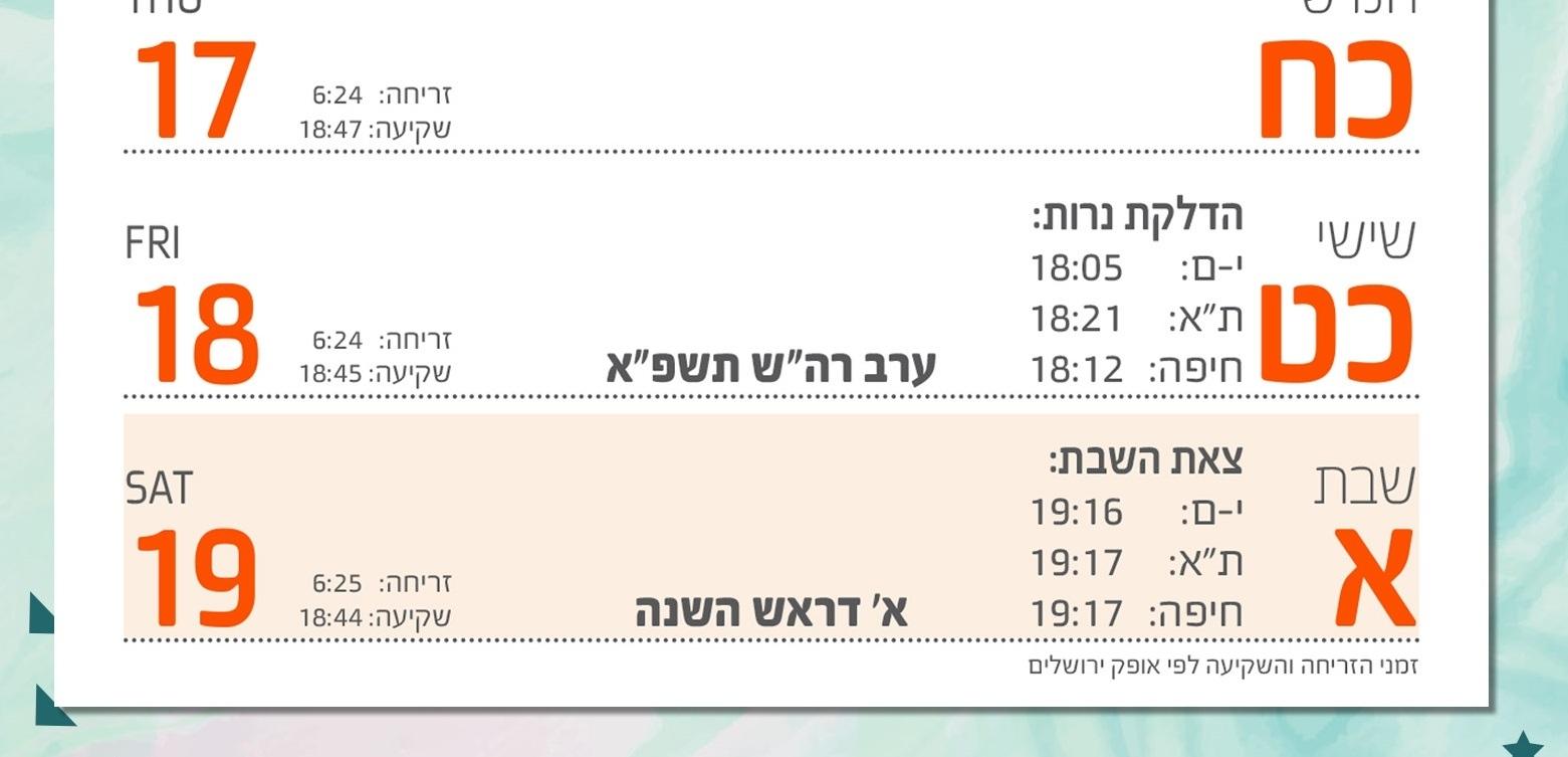 Buy Jewish Holidays Desk Calendar [Sept 2020 - Sept 2021]   Israel-Catalog Hebrew Calendar September 2021