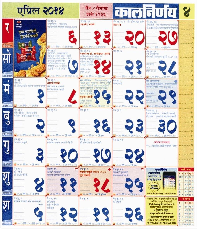 Calendar 2020 Kalnirnay   Free Printable Calendar November 2021 Marathi Calendar