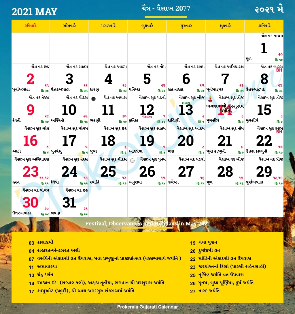 Collect Hindu Calendar 2021 August In Hindi | Best Calendar Example July 2021 Hindu Calendar In Hindi