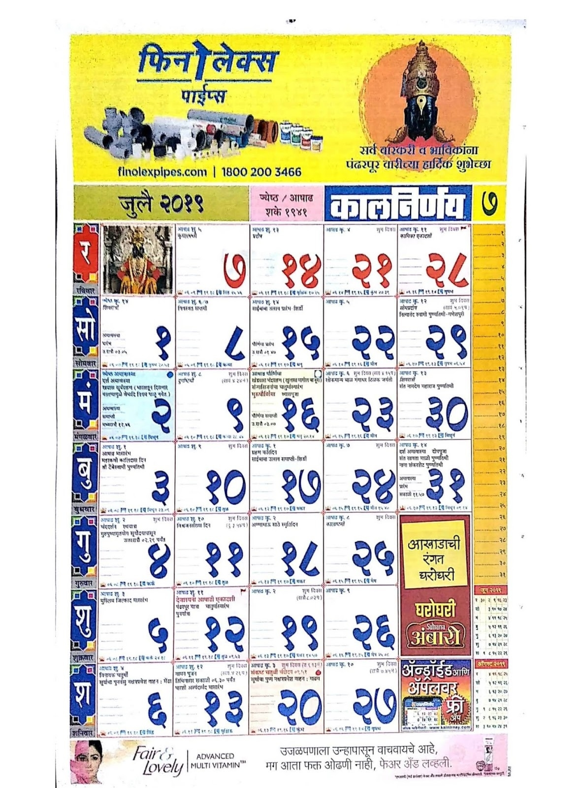 मराठी कालनिर्णय कॅलेंडर २०१९ - Marathi Kalnirnay Calendar 2019 - Marathi Calendar Pdf Free Kalnirnay September 2021 Marathi Calendar Pdf