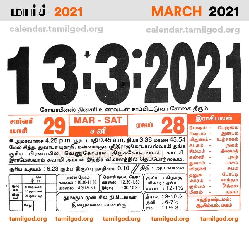 அதிதி திதி தமிழ் காலண்டர்  Tamil Daily Calendar Tamil Daily Calendar 2021 December