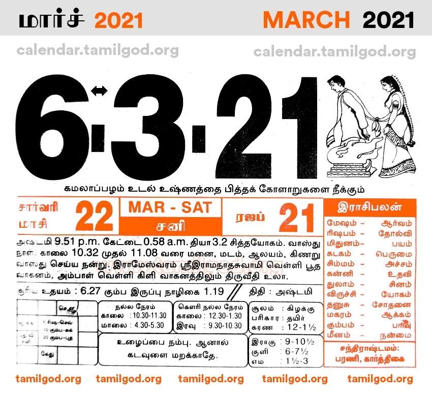 அஷ்டமி - தேய்பிறை திதி நாட்கள் 2021 தமிழ் காலண்டர்  Tamil Daily Calendar Tamil Daily Calendar 2021 December