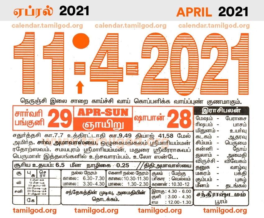 சதுர்த்தசி - தேய்பிறை 2021 திதி தமிழ் காலண்டர்  Tamil Daily Calendar Tamil Daily Calendar 2021 December