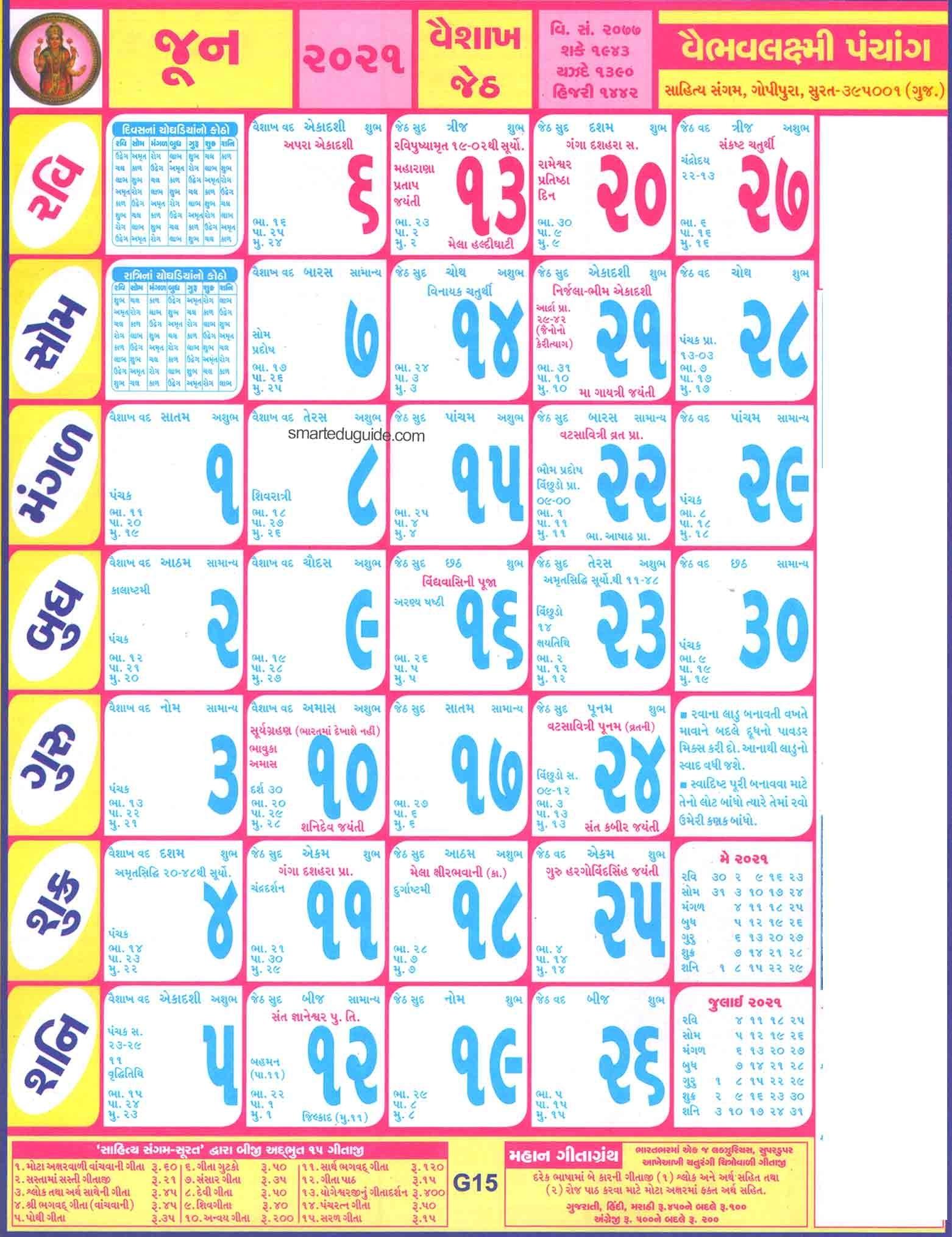 Gujarati Calendar 2021 June | Seg Gujarati Calendar September 2021 With Tithi