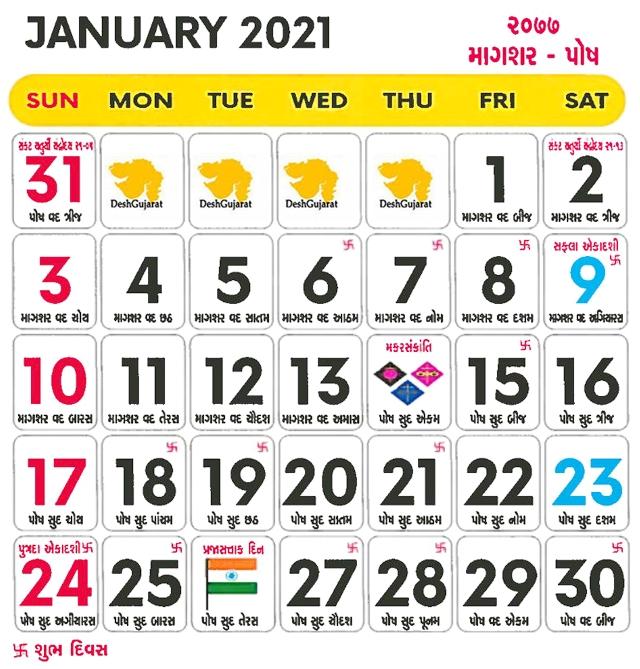 Gujarati Calendar 2021: Vikram Samvat Gujarati Year 2077 | Deshgujarat Gujarati Calendar September 2021 With Tithi