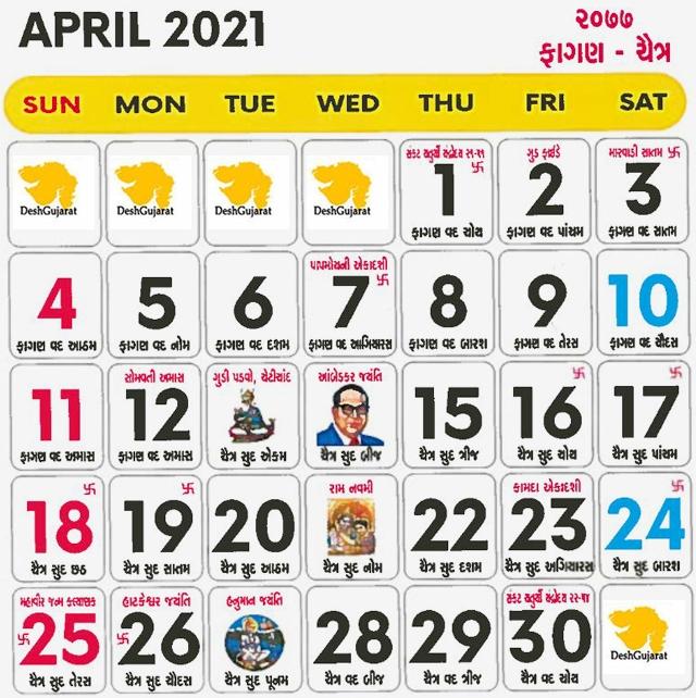 Gujarati Calendar 2021: Vikram Samvat Gujarati Year 2077 | Deshgujarat Marriage Dates In June 2021 Hindu Calendar