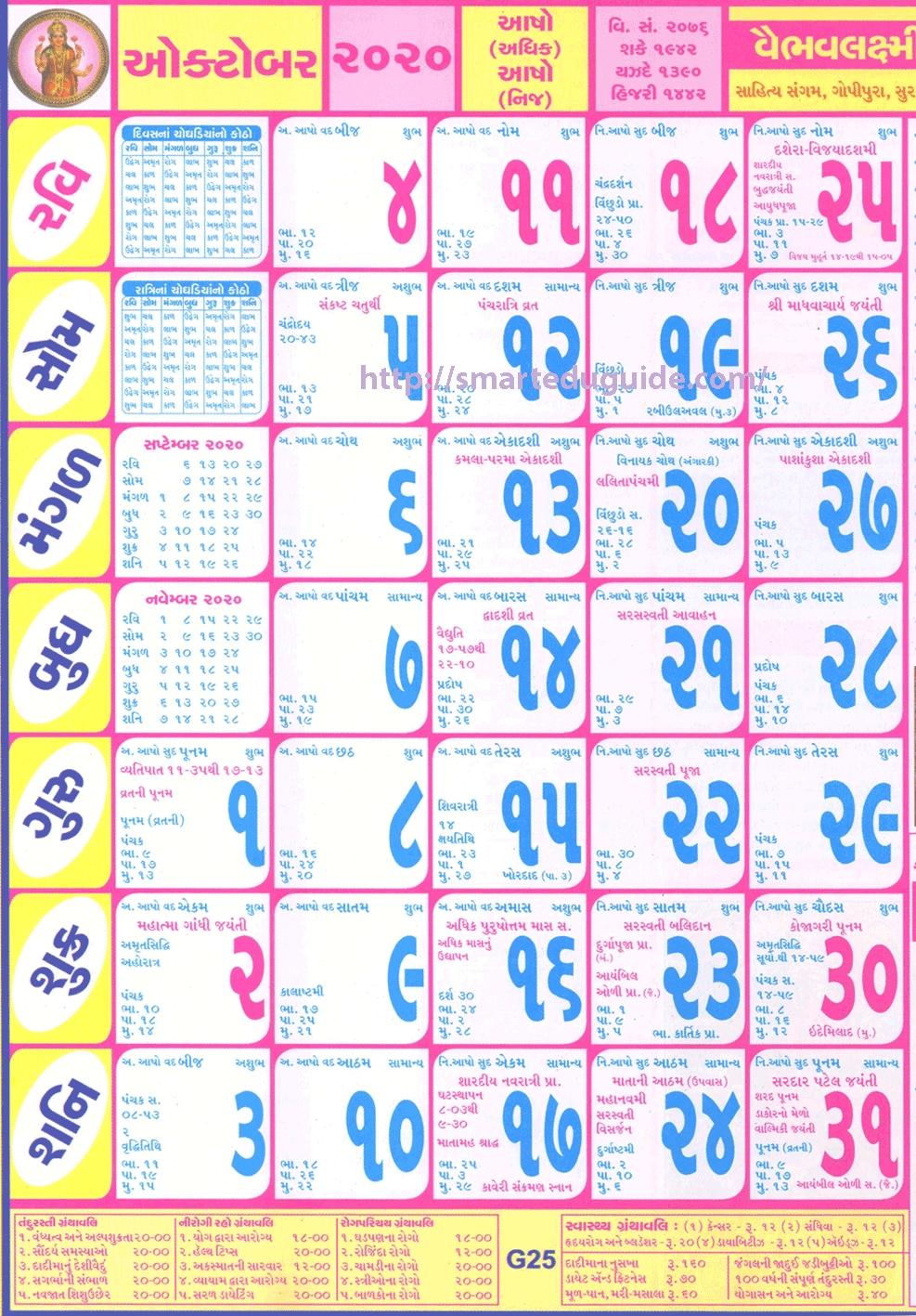 Gujarati Calendar October 2020 With Tithi | Free Printable Calendar Gujarati Calendar September 2021 With Tithi