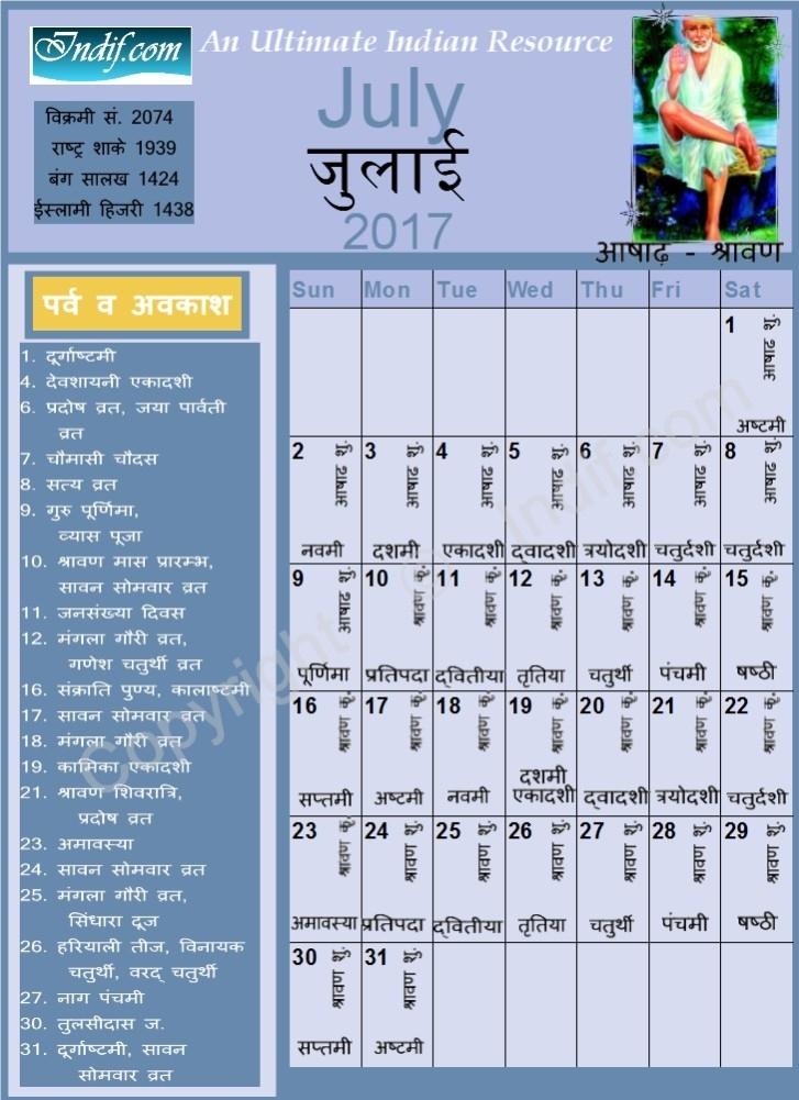 July 2017 Indian Calendar, Hindu Calendar July 2021 Hindu Calendar In Hindi