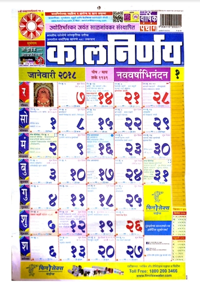 Kalnirnay 2021 Marathi Calendar Pdf Download : 2021 Calendar Kalnirnay   Printable March : Just Kalnirnay September 2021 Marathi Calendar Pdf