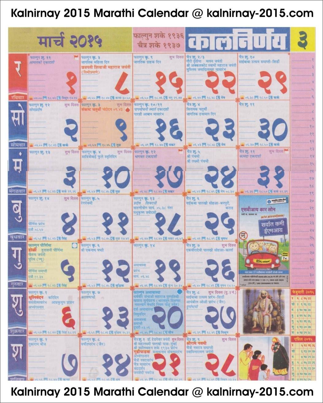 Kalnirnay 2021 Marathi Calendar Pdf Download : 2021 Calendar Kalnirnay   Printable March : Just November 2021 Marathi Calendar
