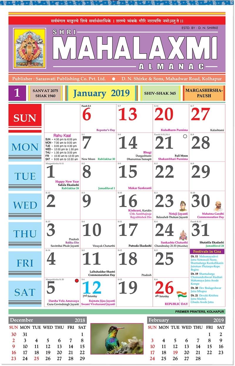 Kalnirnay 2021 Marathi Calendar Pdf Download - Mahalaxmi Calendar 2019 Marathi Pdf Free Download November 2021 Marathi Calendar