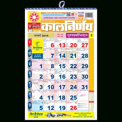 Kalnirnay 2021 Marathi Calendar Pdf Free Download : 2021 Calendar Kalnirnay   Printable March Kalnirnay September 2021 Marathi Calendar Pdf