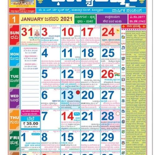 Kalnirnay 2021 Marathi Calendar Pdf / Mnaonline1931 Kalnirnaye Marathi Panchang 2020 New Year Kalnirnay September 2021 Marathi Calendar Pdf