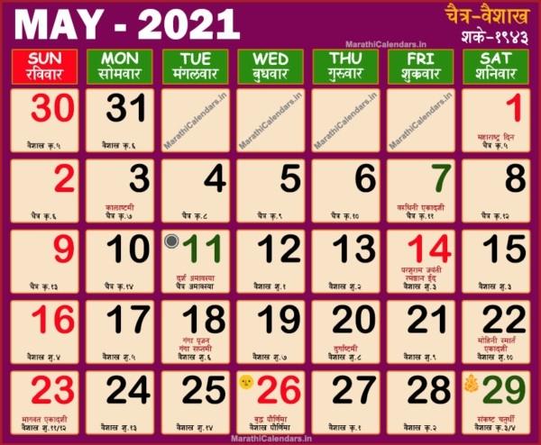 Kalnirnay Calendar 2021 March - Marathi Calendar November 2021 Marathi Calendar