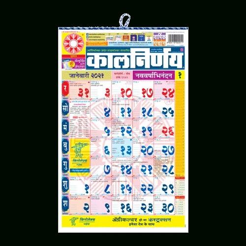 Kalnirnay Hindi Panchang Calendar For 2021 For Hindu Vart Tyohar Dates And Shubh Muhurats/Hijri July 2021 Hindu Calendar In Hindi